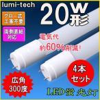 ショッピングLED LED蛍光灯 20W形 広角300度 58cm 昼光色 4本セット