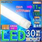 ショッピングLED LED蛍光灯 30W形 直管LED蛍光灯昼光色 630mm led蛍光灯 工事不要 送料無料