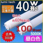 ショッピングLED LED蛍光灯 40w形 直管 120cm 軽量広角300度 グロー式工事不要 直管led蛍光灯40型 昼白色 100本セット