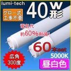 ショッピングLED LED蛍光灯 40w形 直管 120cm 軽量広角300度 グロー式工事不要 直管led蛍光灯40型 昼白色 60本セット
