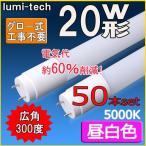 ショッピングLED LED蛍光灯 20w形 直管 58cm 軽量広角300度 グロー式工事不要 直管led蛍光灯20型 昼白色 50本セット