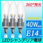 ledシャンデリア電球 led電球 口金E14 シャンデリア球 消費電力5W 40W相当 電球色 360度全面発光