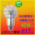 LED電球 E17 調光器対応 40W型相当 ミニクリプトン電球 小形電球タイプ LED電球 E17 40W型相当 クリア ミニボール球 E17 LED電球 e17 電球色相当
