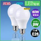 【軽量タイプ】LED電球E26 9W 昼光色 /電球色