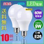 ショッピングLED LED電球 E26 60W形相当 広配光タイプ 電球色 昼光色 E26口金 一般電球形 広角 9W LEDライト照明 10個セット 送料無料