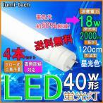 LED 蛍光灯 40w形 120cm 直管蛍光灯 4本セット