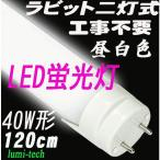 LED蛍光灯 40W型 ラピッド2灯式 120cm  昼光色