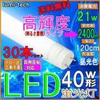 ショッピングLED LED蛍光灯 高輝度 40W形直管LED蛍光灯 30本セット 送料無料