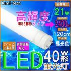 LED蛍光灯 高輝度 40W形直管LED蛍光灯 4本セット