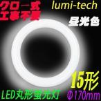 LED蛍光灯 丸型 LEDサークライン 15形   円形型 グロー式工事不要