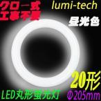 LED蛍光灯 丸型  20形 蛍光灯円形型  グロー式工事不要