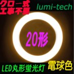 LED 蛍光灯 丸型 20形 蛍光灯円形型 電球色 グロー式工事不要