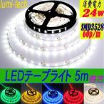 LEDテープライト 5m  LEDテープ SMD3528 正面発光 間接照明 看板照明
