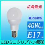 led電球 e17 ミニクリプトン形 40W相当 昼光色相当 ledミニクリプトン球 広角配光