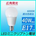 LED電球 E17 40w相当 昼光色 ミニクリプトン形 ミニクリプトン電球 小形電球タイプ ミニクリプトン形 広配光