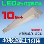 ショッピングLED led蛍光灯器具逆富士式40W型1灯式 LED蛍光灯専用器具逆富士型 LED蛍光灯灯具逆富士40W形 10台セット