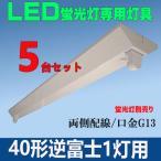 ショッピングLED led蛍光灯器具逆富士式40W型1灯式 LED蛍光灯専用器具逆富士型 LED蛍光灯灯具逆富士40W形 5台セット