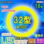 ショッピングLED led蛍光灯丸型32w形 電球色 LED丸形LED蛍光灯円形型  グロー式工事不要 高輝度