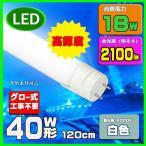 ショッピングLED LED蛍光灯 40w形 120cm 白色 直管LED照明ライト グロー式工事不要G13 t8 40W型