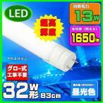 ショッピングLED LED蛍光灯 32w形 83cm 昼光色 直管LED照明ライト グロー式工事不要G13 t8 32W型