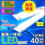 LED蛍光灯器具一体型蛍光灯 LEDベースライト LED蛍光灯120cm 40W2灯相当 消費電力36W 超高輝度 直付型シーリングライト