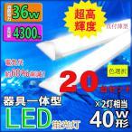 LED蛍光灯器具一体型 LEDベースライト薄型 LED蛍光灯120cm 40W2灯相当 消費電力36W 超高輝度 直付型シーリングライト 20台セット