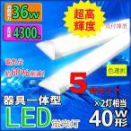 ショッピングベース LED蛍光灯器具一体型 LEDベースライト薄型 LED蛍光灯120cm 40W2灯相当 消費電力36W 超高輝度 直付型シーリングライト5台セット