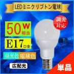 LED電球 e17 調光 電球色 50w ミニクリプトン形 電球色相当 ledミニクリプトン球 広角配光