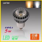 LEDハロゲン ハロゲンled led電球 e11 スポットライト led  電球色/昼光色