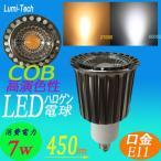 LEDスポットライト e11口金 70w形相当 led電球電球色 昼光色 LEDハロゲン電球 JDRΦ50 LEDライト COB 70W
