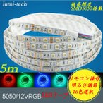 LED5050RGBテープライト5M+電源アダプター +調光器 セット 間接照明 happysale_1205_life