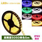 【ポイント5倍還元セール】【即納】LEDテープライト 5M 間接照明 ACアダプタセット SMD5050高輝度 昼白色