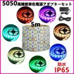 LEDテープライト 5M 間接照明 ACアダプタセット SMD5050高輝度 電球色 【即納】