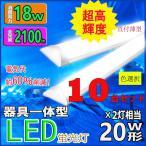 LED蛍光灯器具一体型 LEDベースライト薄型 LED蛍光灯 20W 60cm 2灯相当 消費電力18W 超高輝度 直付型シーリングライト10台セット