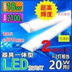 LED蛍光灯器具一体型 LEDベースライト薄型 LED蛍光灯 20W 60cm 2灯相当 消費電力18W 超高輝度 直付型シーリングライト2台セット