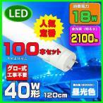 ショッピングLED LED蛍光灯 40w形 120cm 昼光色 直管LED照明ライト グロー式工事不要G13 t8 40W型 100本セット 送料無料