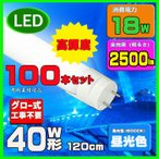 ショッピングLED LED蛍光灯 40w形 120cm高輝度 昼光色 直管LED照明ライト グロー式工事不要G13 t8 40W型 100本セット 送料無料