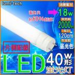 LED蛍光灯 40w形 120cm 片側配線 昼光色 直管LED照明ライト グロー式工事不要G13 t8 40W型の画像