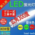 LED蛍光灯 40w形 昼光色 直管LED照明ライト グロー式工事不要G13 t8 120cm 40W型 広角300度照射