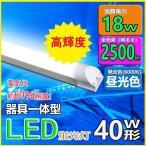 LED蛍光灯 器具一体型 40w形 高輝度2500lm 120cm 昼光色 led蛍光管一体形40形  LED照明器具 LEDベースライト 40W型