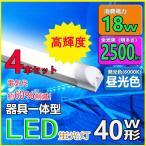 ショッピングLED LED蛍光灯 器具一体型 40w形 120cm 昼光色 LED蛍光管 120cm  LED照明器具 4本セット