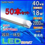 ショッピングLED LED蛍光灯 器具一体型 40w形 120cm 昼光色 LED蛍光管 120cm  100V/200V対応 LED照明器具 LEDベースライト 50本セット送料無料