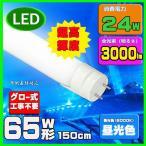 ショッピングLED LED蛍光灯 65w形 昼光色 直管LED照明ライト グロー式工事不要G13 t8 150cm 65W型