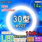 ショッピングLED led蛍光灯丸型30w形 LED丸形LED蛍光灯円形型  グロー式工事不要 高輝度 10本セット送料無料
