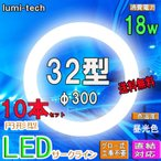 ショッピングLED led蛍光灯丸型32w形LED丸形LED蛍光灯円形型  グロー式工事不要 高輝度 10本セット送料無料