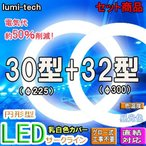 led蛍光灯丸型30形 32形セットLEDサークラインLED蛍光灯円形型  グロー式工事不要 高輝度の画像