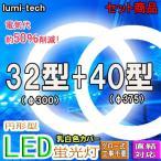 ショッピングLED led蛍光灯丸型32形 40形セットLED丸形LED蛍光灯円形型  グロー式工事不要 昼光色/昼光色選択