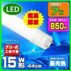 ショッピングLED LED蛍光灯15w形 昼光色 直管LED照明ライト グロー式工事不要G13 t8 44cm 15W型 送料無料
