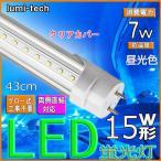 LED蛍光灯 15w形 44cm【クリアカバー】昼光色 直管LED照明ライト グロー式工事不要G13 t8 10W型の画像