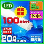 ショッピングLED LED蛍光灯 20w形 58cm 昼光色 直管LED照明ライト グロー式工事不要G13 t8 20W型 100本セット送料無料